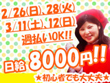 【松本エリア】株式会社クスコ・クリエイションのアルバイト情報