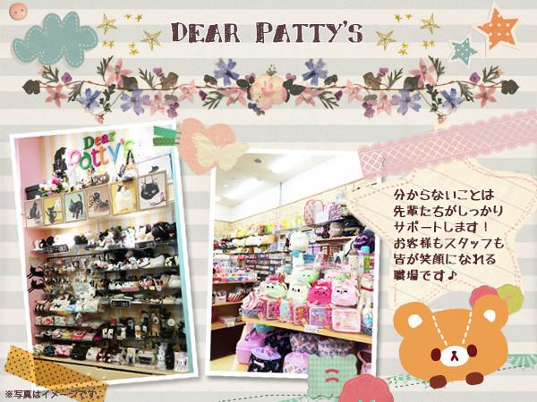 Dearパティズ 長野三輪店のアルバイト情報