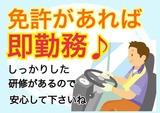 株式会社シンケン 墨田営業所のアルバイト情報
