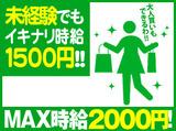 株式会社コア・ポテンシャル  ※勤務地:吉祥寺エリア_REのアルバイト情報