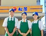 松屋 秋津店のアルバイト情報