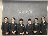大成祭典株式会社のアルバイト情報