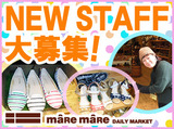 マーレマーレ・デイリーマーケット アルカキット錦糸町店のアルバイト情報