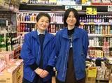 お酒の横濱屋 蒔田店のアルバイト情報
