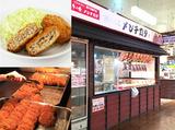 メンチカツ木乃幡 仙台杜の市場店のアルバイト情報