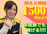 株式会社タイムリー【大牟田エリア】 のアルバイト情報