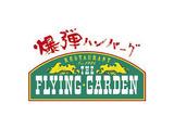 フライングガーデン 水戸北IC店のアルバイト情報