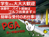 P・G・A(永山店)のアルバイト情報