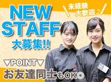 新潟個室居酒屋 柚柚〜yuyu〜 新潟駅前店のアルバイト情報
