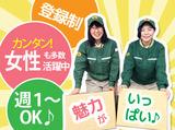 ヤマトホームコンビニエンス株式会社 青森支店のアルバイト情報