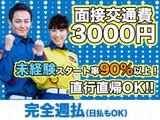 テイケイ株式会社 小山支社のアルバイト情報