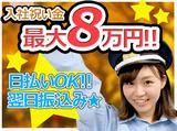 東宝総合警備保障株式会社 (渋谷エリア)のアルバイト情報