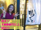 串焼屋 鶏ごっち 成田店のアルバイト情報