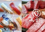 寿し和 和香苑 Sushi Kaz & Wako-Enのアルバイト情報