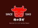 肉の万世(まんせい) 川越店のアルバイト情報