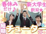 スクール21 戸田教室のアルバイト情報