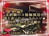 Bar Lounge Neo ★20代〜30代後半が主役!落ち着いたバーラウンジ♪オープニング追加募集★のアルバイト情報