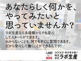 LABO NET WORK 〜株式会社ラボ生産〜のアルバイト情報