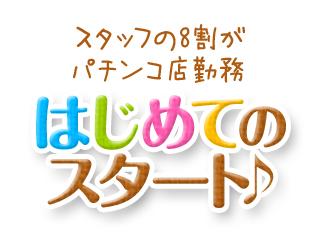 富士テクノロジー株式会社のアルバイト情報