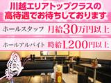 舞花〜MAIKA〜 (マイカ) 事業拡大につき、ただいま積極採用中!!!のアルバイト情報