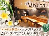 Mauloa ☆優しいママがいる超アットホームなラウンジ☆のアルバイト情報