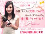 girl's bar Philotes \大人気店がリニューアルOPEN!新メンバー大募集!/のアルバイト情報