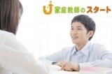家庭教師のスタート(株式会社創拓社出版) ※岡山エリアのアルバイト情報