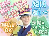 シンテイ警備株式会社 成田支社/A3203000111のアルバイト情報