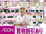 イオンスーパーセンター石狩緑苑台店のアルバイト情報