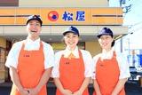 松屋 R白河店のアルバイト情報