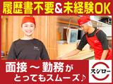 スシロー 米子店のアルバイト情報