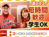 北海道エネルギー チャレンジ鳥取SSのアルバイト情報
