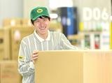 ヤマトホームコンビニエンス株式会社 東京統括支店 北砂支店のアルバイト情報