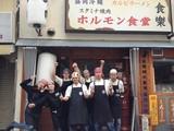 ホルモン食堂 食樂 気仙沼店のアルバイト情報