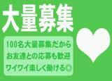 テイケイワークス東京株式会社 津田沼営業所のアルバイト情報