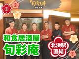 旬彩庵 北浜店のアルバイト情報