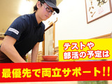 ラーメン横綱 東大阪店のアルバイト情報