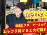 ラーメン横綱 五条店のアルバイト情報