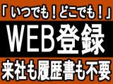 株式会社フルキャスト 神奈川支社 溝の口登録センター /MN0201E-10Cのアルバイト情報