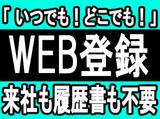 株式会社フルキャスト 神奈川支社 平塚登録センター /MN0201E-6Aのアルバイト情報