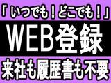 株式会社フルキャスト 神奈川支社 川崎登録センター /MN0201E-11Aのアルバイト情報
