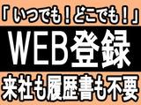 株式会社フルキャスト 神奈川支社 横浜登録センター /MN0201E-4Eのアルバイト情報