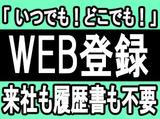 株式会社フルキャスト 神奈川支社 横浜登録センター /MN0201E-4Fのアルバイト情報
