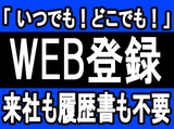 株式会社フルキャスト 神奈川支社 横浜登録センター /MN0201E-4Hのアルバイト情報