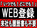 株式会社フルキャスト 神奈川支社 横浜登録センター /MN0201E-4Jのアルバイト情報