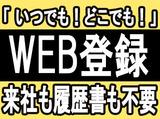 株式会社フルキャスト 神奈川支社 溝の口登録センター /MN0201E-10Fのアルバイト情報