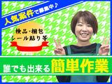 テイケイワークス東京株式会社 相模大野営業所のアルバイト情報