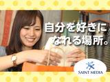 (株)セントメディア SAアパレル営業部 新宿支店 のアルバイト情報