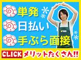 テイケイワークス東京株式会社 川越営業所のアルバイト情報