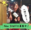 えん屋 川崎店のアルバイト情報